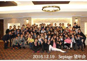 2016念望年会にて